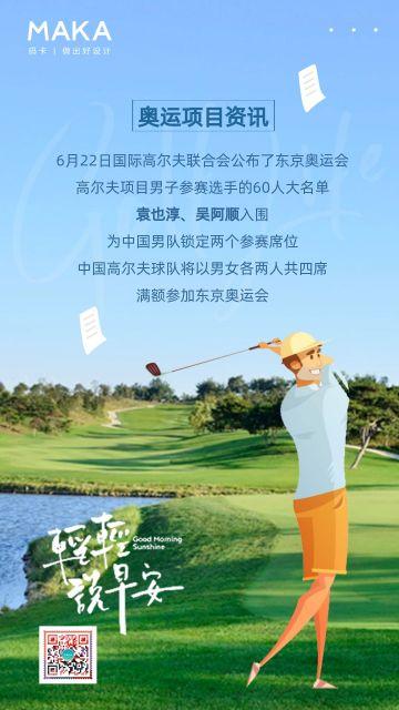 东京奥运会简约大气奥运项目介绍日签