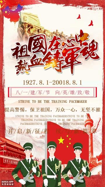 八一建军纪念日 81建军节 建军91周年 企业宣传祝福海报通用模板