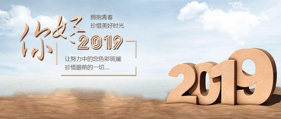 你好2019再见2018心语心情配图公众号封面头图