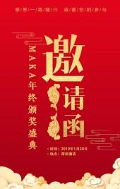 红色时尚简约年会邀请函/大红传统中国风年会活动答谢会晚会跨年邀请函