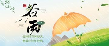 卡通谷雨文化习俗宣传知识普及公众号封面大图