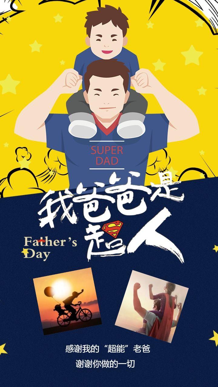 酷炫卡通父亲节祝福照片墙手机海报