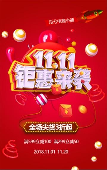 红色色创意双11购物狂欢节电商节日促销手机海报