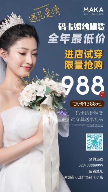 婚纱租赁折扣宣传海报