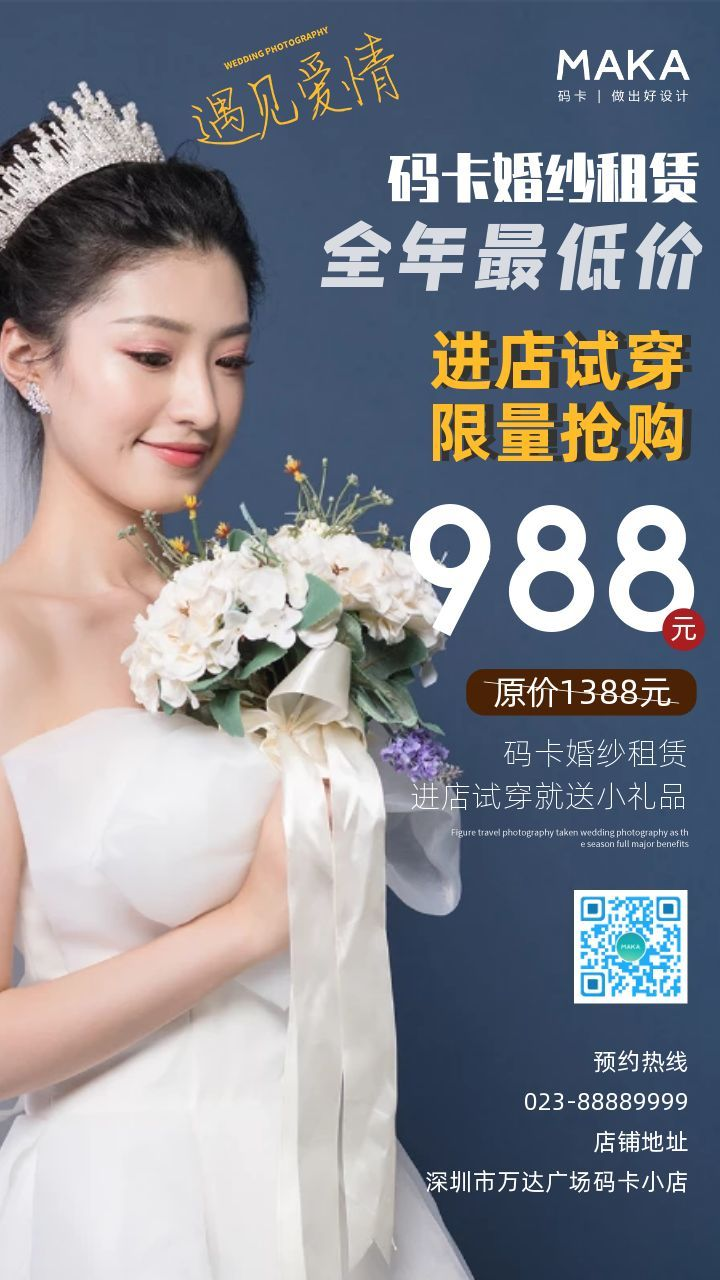 蓝色扁平促销活动婚庆服务手机海报