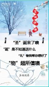 圣诞之圣诞节促销打折热卖视频