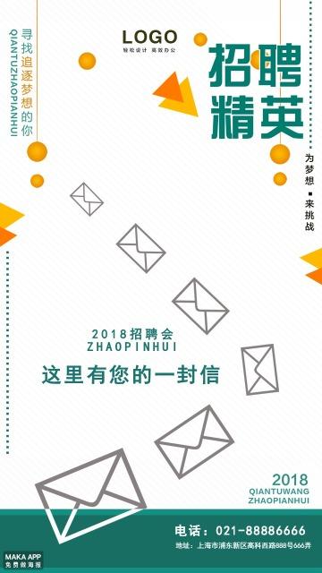2018招聘精英创意简约信封元素招聘海报 >