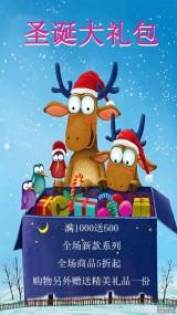 圣诞礼物大派送卡通海报背景