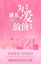 时尚温馨唯美520商家活动促销H5模板