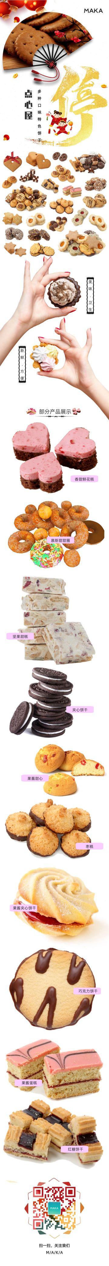 糕点饼干扁平简约风格电商产品详情页宣传海报