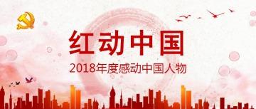 红色 党建 团建 红色中国活动 感动中国人物