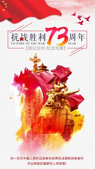 抗战胜利73周年海报宣传