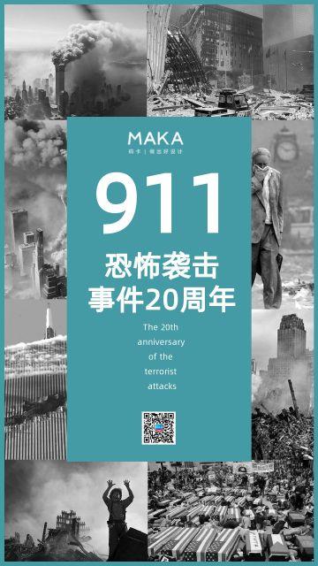 911恐怖袭击事件 20周年