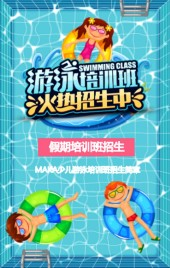 蓝色卡通手绘游泳培训班招生宣传H5