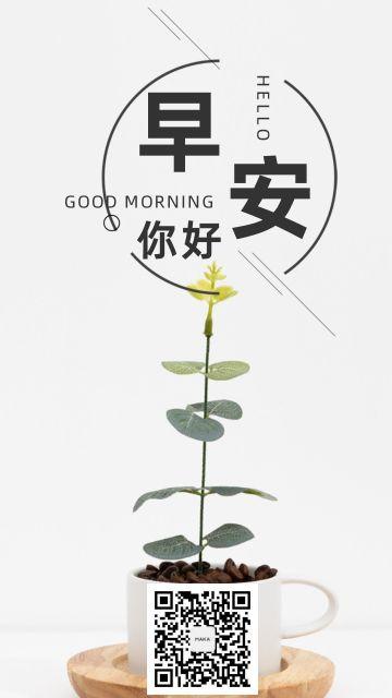 文艺清新早安语录日签手机海报
