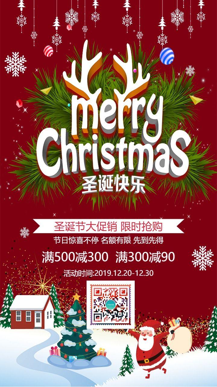 大气时尚圣诞快乐活动促销推广