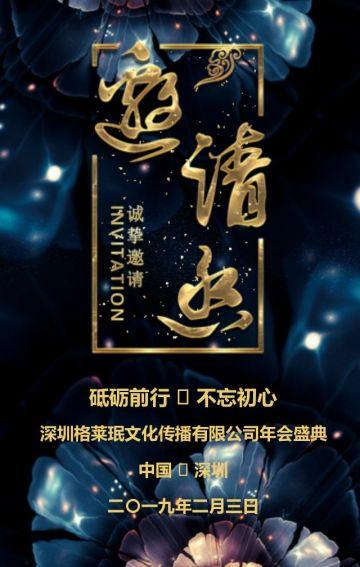 高端活动会议邀请函 感恩答谢 年会庆典 企业宣传