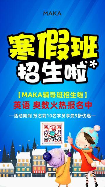蓝色卡通寒假班文化课招生宣传海报