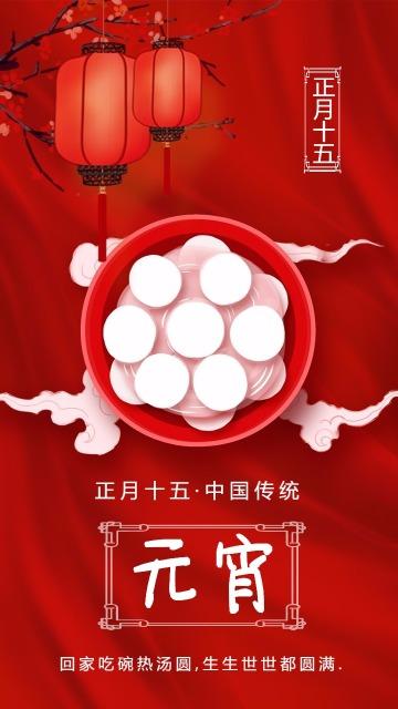 红色中国风喜庆元宵节祝福贺卡促销宣传海报