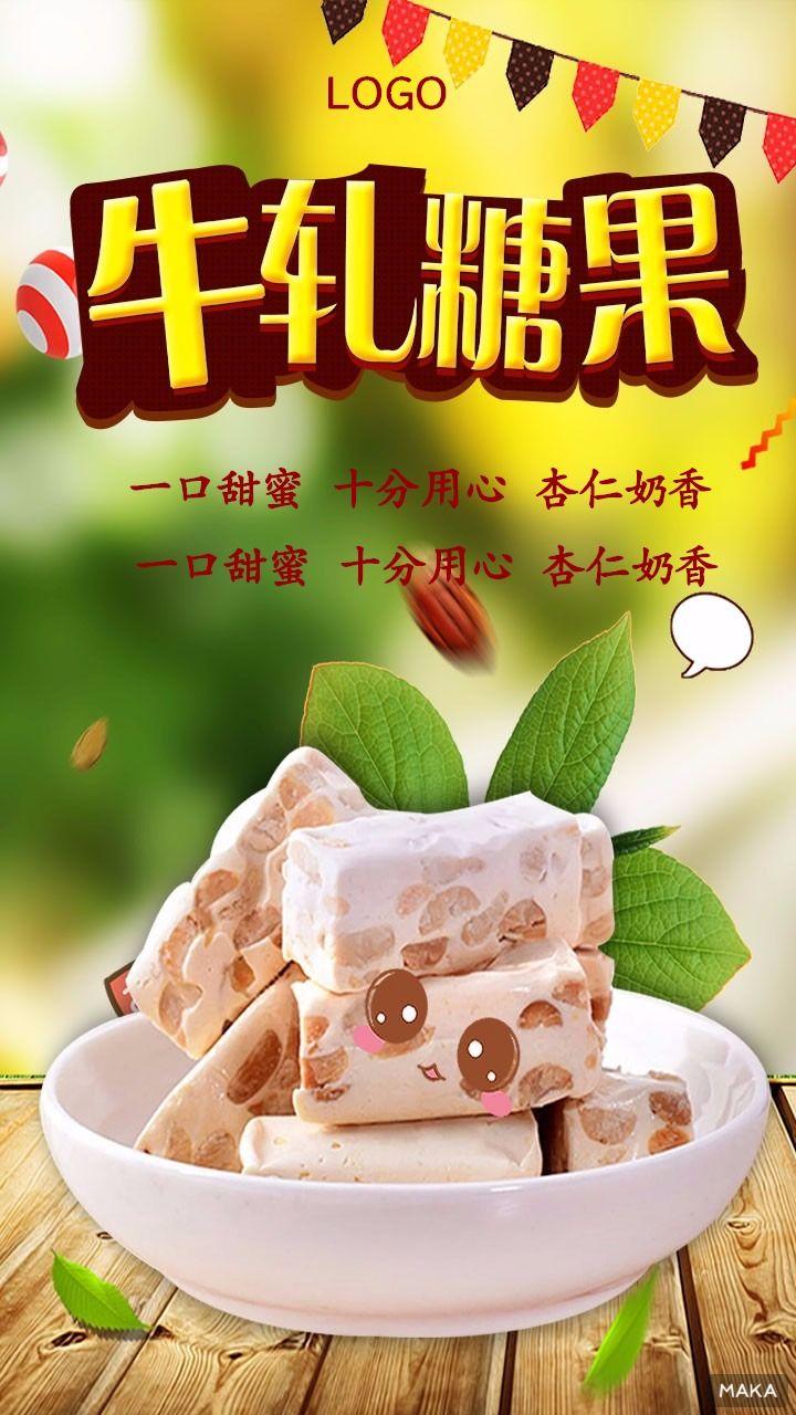 牛轧糖开业零食店铺宣传