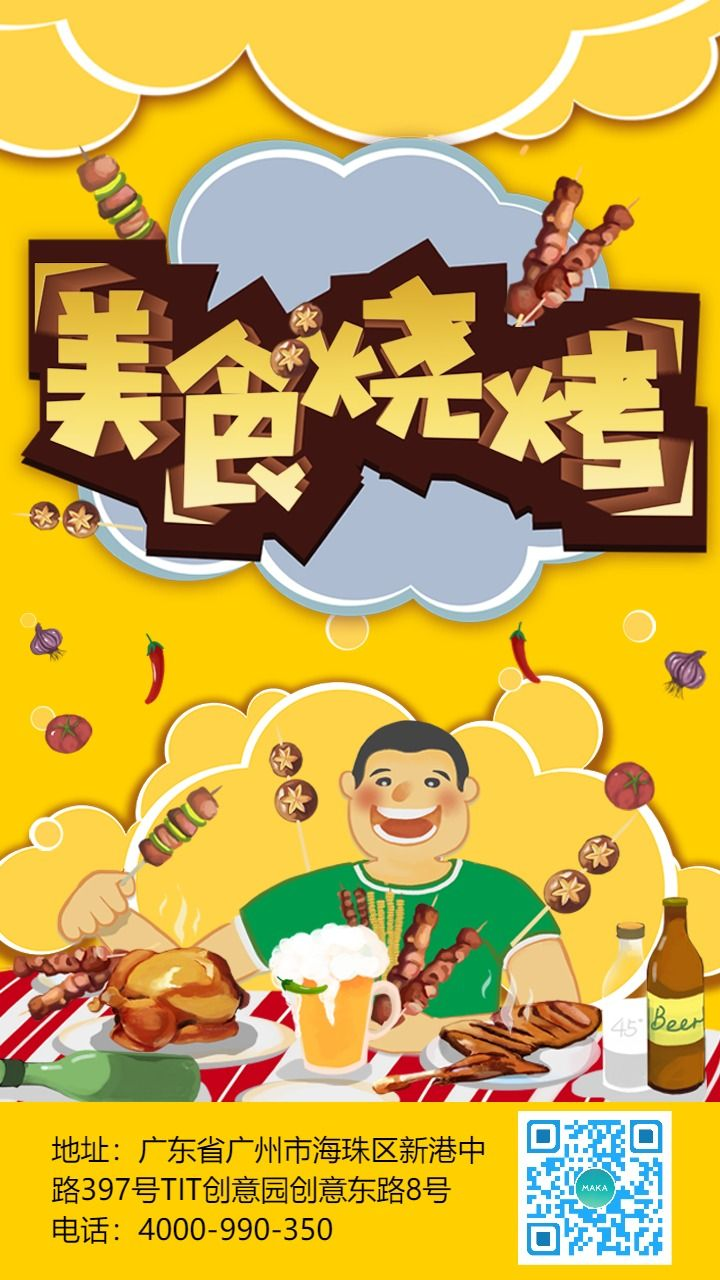 时尚炫酷烧烤店开业撸串促销通用海报