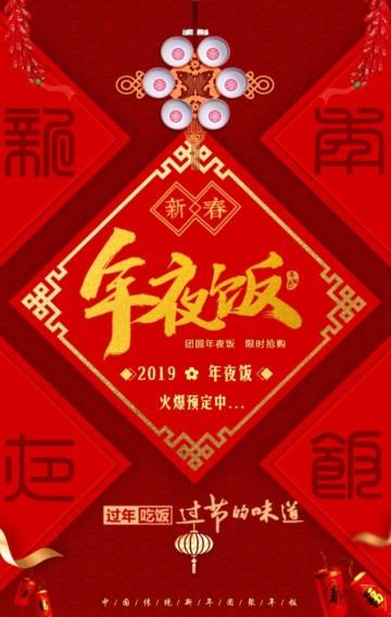 年夜饭预订酒店饭店预订新年促销年终促销活动