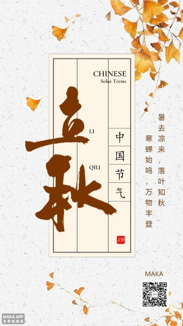 立秋农历二十四节气传统节日一叶落而知天下秋