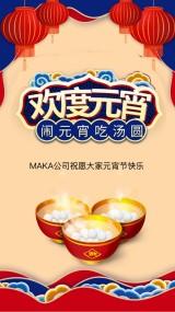 元宵节喜庆中国风个人企业祝福贺卡视频