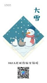 大雪卡通节气祝福企业宣传海报