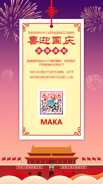 简约国庆节放假通知海报