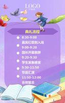 邀请函幼儿园毕业典礼61文艺汇演家长邀请表演活动