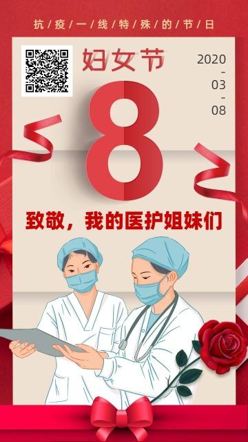 红色致敬医护姐妹三八妇女节快乐海报