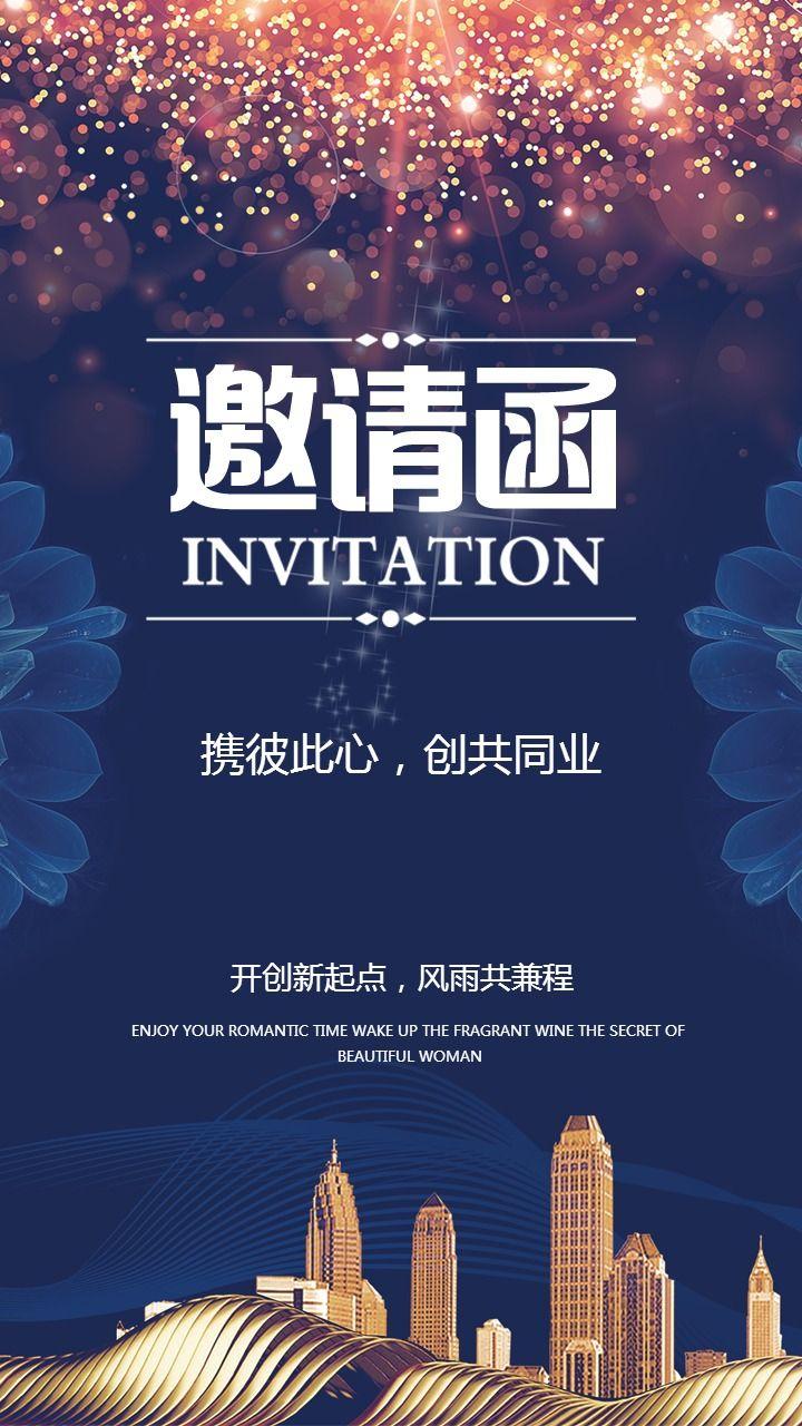 商业活动企事业公司会议邀请函