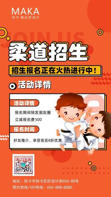 橙色简约柔道训练招生宣传手机海报