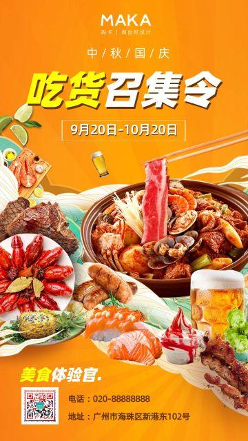 中秋国庆吃货召集令餐饮促销海报