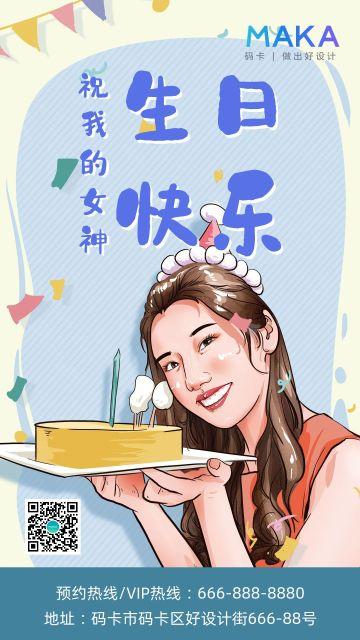 卡通手绘风生日快乐宣传海报