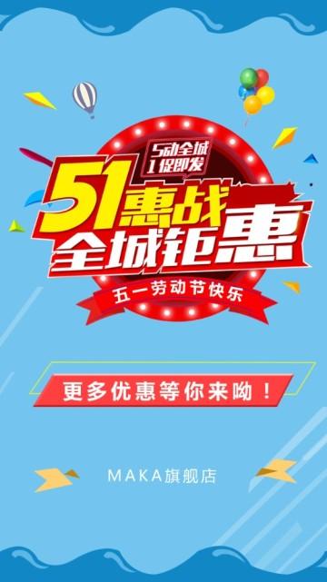 蓝色简约五一劳动节节日促销视频
