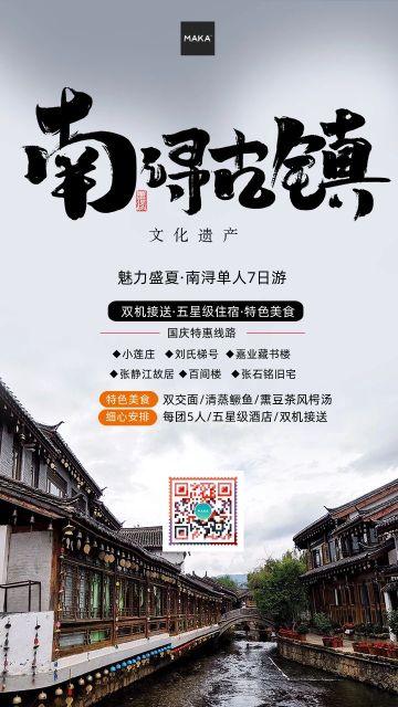 简约复古名俗风大气风国庆旅游-南浔古镇宣传促销宣传通知海报