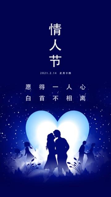 蓝色简约爱琴情侣214情人节节日表白视频模板