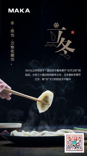 二十四节气立冬吃饺子海报