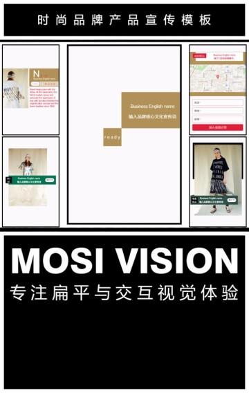 服装品牌新品宣传模板