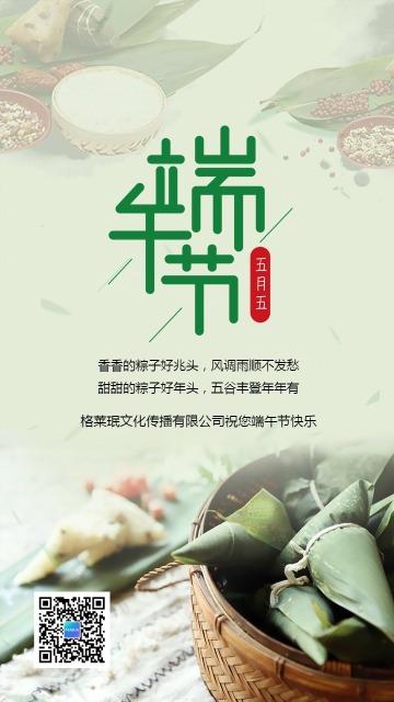 绿色传统中国风端午节祝福贺卡海报