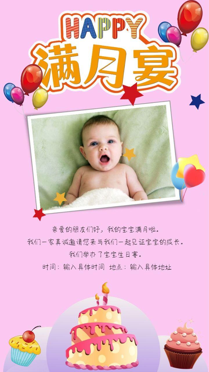 满月宴卡通风格宝宝生日宴会邀请函海报模板