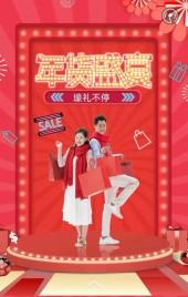 时尚简约霓虹灯红金色喜庆商家年货促销宣传H5