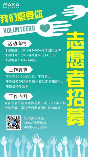 简约志愿者招募手机海报