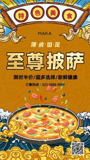 黄色国潮风格披萨促销宣传海报