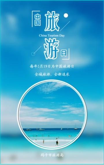 旅游日 中国旅游日 节日宣传