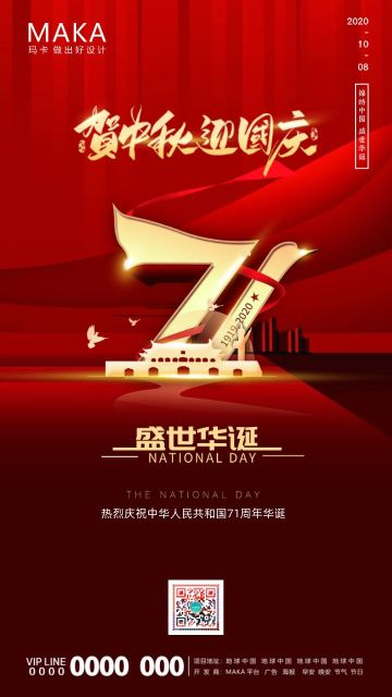庆祝华诞节日庆贺国庆71周年宣传海报