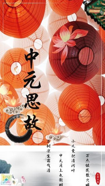 中国风卡通手绘红色白色中元节海报