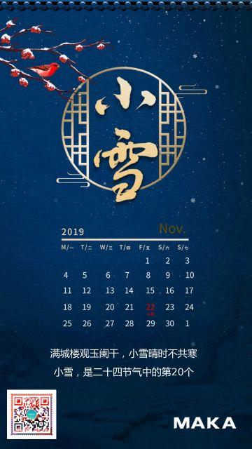 蓝色中国风小雪节气宣传海报
